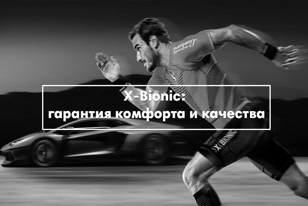 X-Bionic: гарантия комфорта и качества