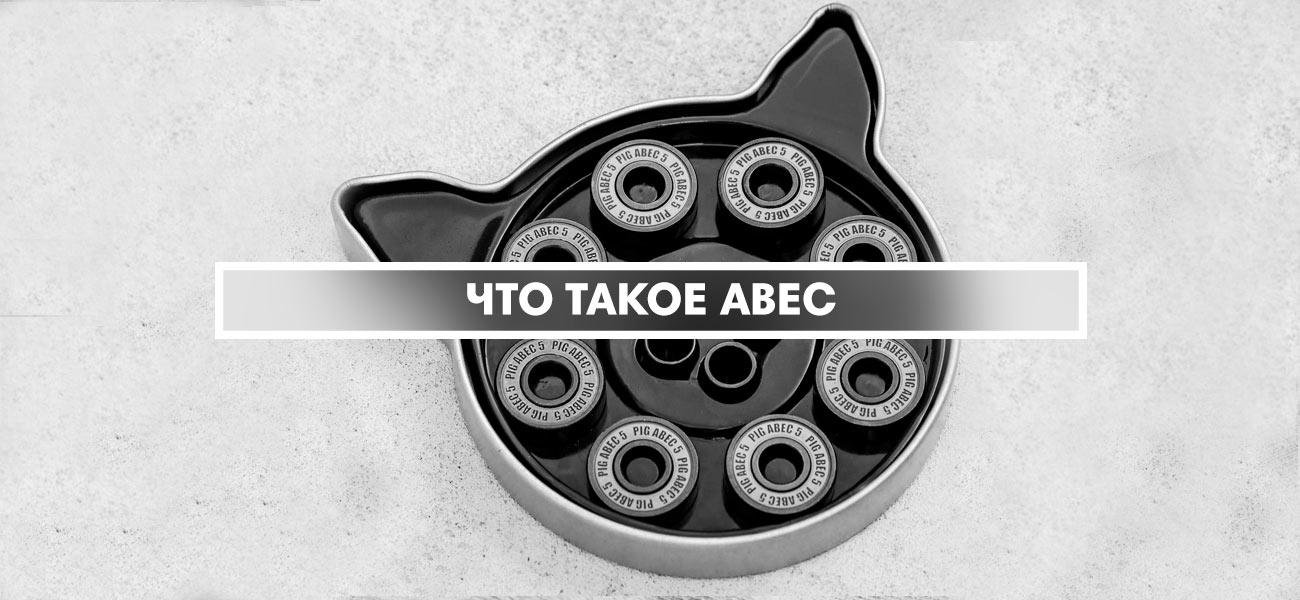 Что такое ABEC
