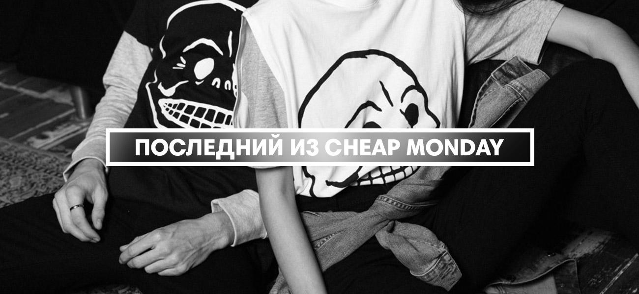 Последний из Cheap Monday