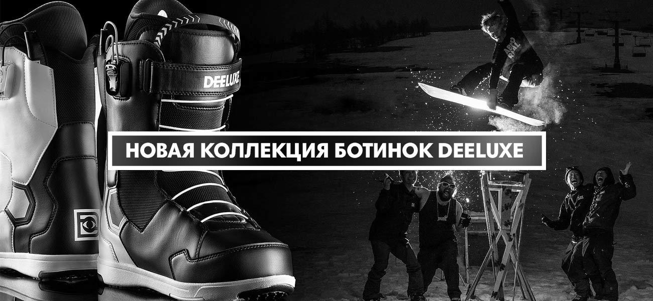 Новая коллекция ботинок Deeluxe