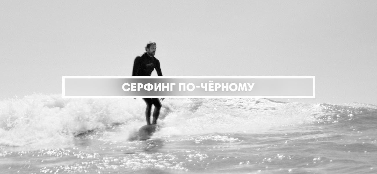 «Cерфинг по-Черному»