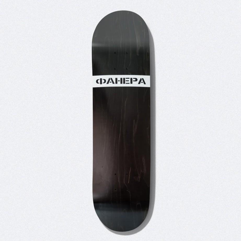 Дека для скейтборда ФАНЕРА Черный 8.5 дюйм фото