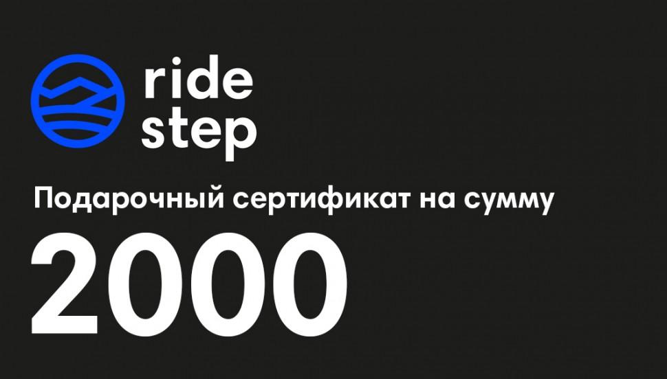 Подарочный сертификат на 2000 рублей фото