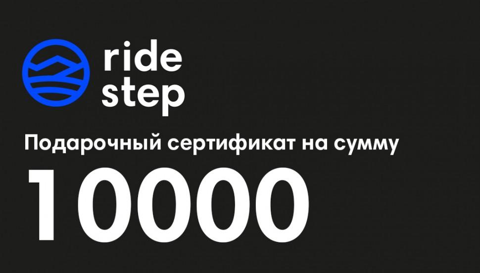 Подарочный сертификат на 10000 рублей фото